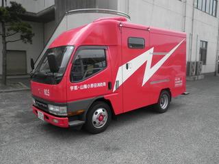 【写真】宇部中央消防署の資機材搬送車