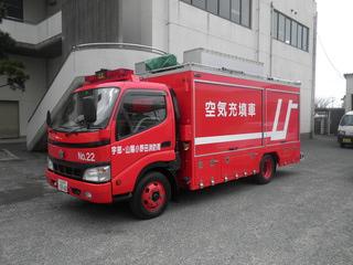 【写真】宇部中央消防署の空気充填車