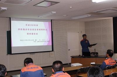 消防職員安全衛生管理研修会の説明の様子
