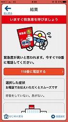 【写真】全国版救急受信アプリ「Q助」結果の画面(赤)