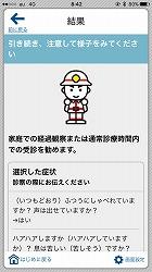 【写真】全国版救急受信アプリ「Q助」結果の画面(青)