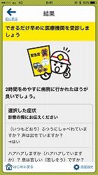 【写真】全国版救急受信アプリ「Q助」結果の画面(黄)