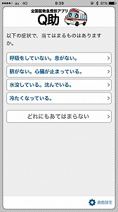 【写真】全国版救急受信アプリ「Q助」緊急度選択画面