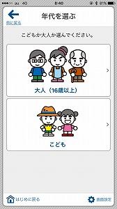 【写真】全国版救急受信アプリ「Q助」年代選択画面