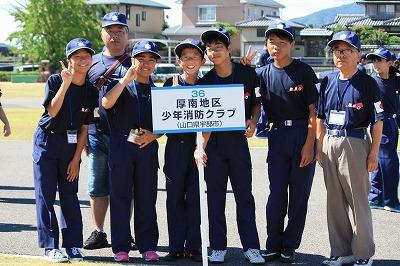 【写真】厚南地区少年消防クラブ集合写真