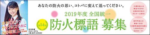 2019年度全国統一防火標語募集.jpg