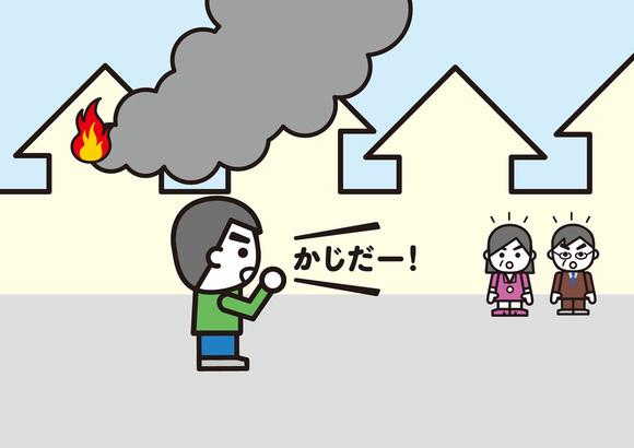 【画像】火事を知らせる様子
