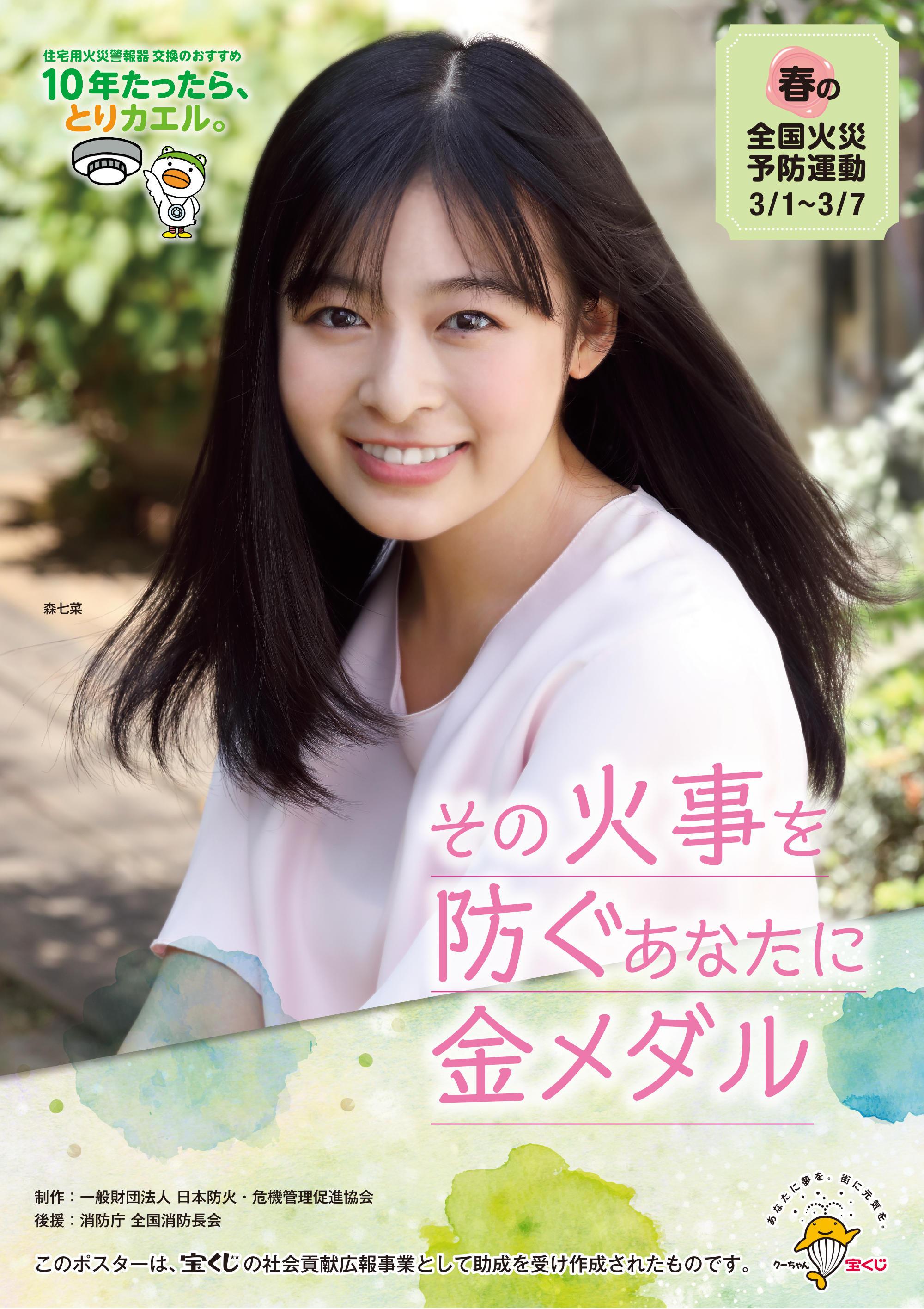 令和3年春季火災予防運動週間ポスター.jpg