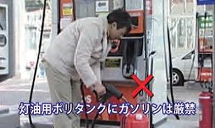【写真】灯油用ポリタンクにガソリンは厳禁
